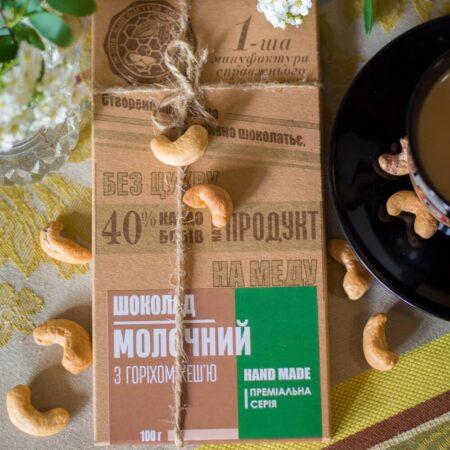 Эко-шоколад молочный с орехом кешью купить в магазине Роса-Фуд