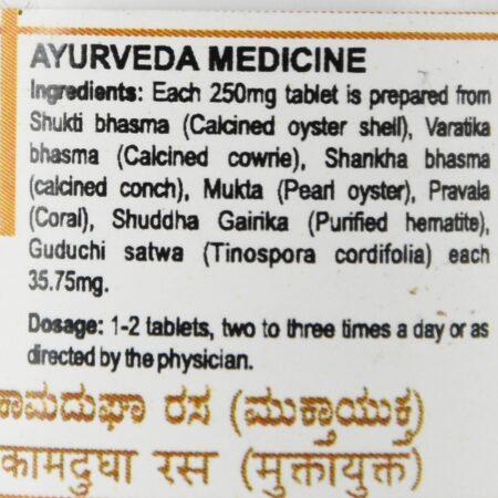 Предварительный просмотр SEO названия: : Камадугха Раса (Kamadugha Rasa SDM) 25 таблеток купить в магазине Роса-Фуд