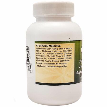 Саптамрит Лоха (Saptamrita Loha SDM) 100 таблеток купить в магазине Роса-Фуд