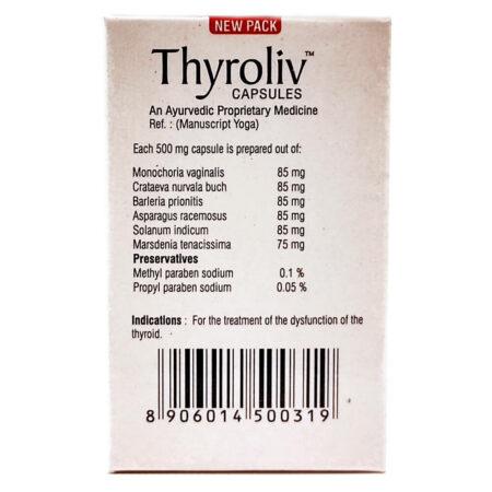 Тиролив Нупал (Thyroliv Nupal) 50 капсул купить в магазине Роса-Фуд